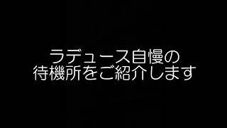 La Douce (ラ・デュース)の求人動画