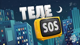 Вечерний Ургант. Теле SOS. 11.10.2018