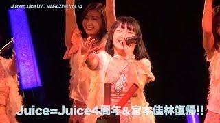 Juice=Juice DVD MAGAZINE  Vol.14 CM