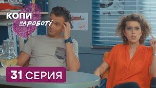 Копы на работе - 1 сезон - 31 серия | ЮМОР ICTV