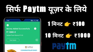 Earn Rs.1000/- Paytm Cash Per Day By Working 5 Minutes