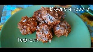 Вкусно и просто:  Тефтели из говядины и свинины с рисом. Пошаговые рецепты, видео.