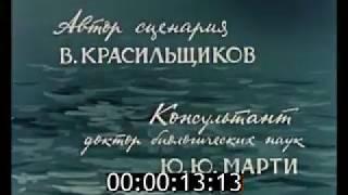 Лаборатория в океане. (1965) СССР. Рыбная промышленность