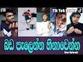 Sinhala funny | Bada palenna hinawenna | New Tik Tok | Sri Lanka | Tik Tok Lanka 😍