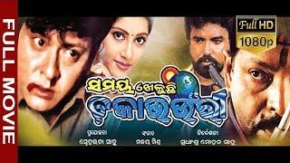 Flim Samaya kheluchhi Chakabhounri HD || Full odia Flim || Sudhansu Sahoo || Sabitree Music