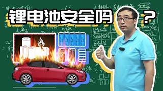 锂电池安全吗?电动汽车为什么会自燃?李永乐老师教你安全使用电池