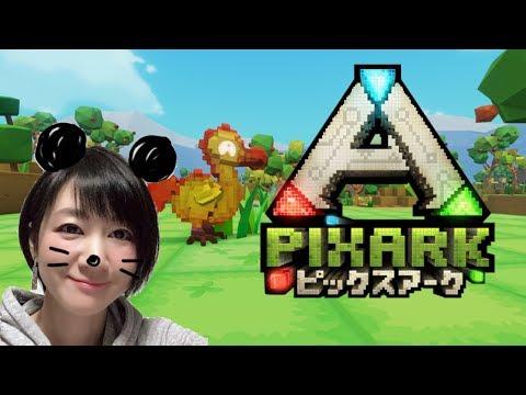 #10【PIXARK】雪がほしいんご!「ピックスアーク」【おに子】PS4 女性実況
