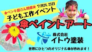 【イベント】夏休み7月キッズイベント案内