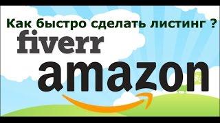 Амазон бизнес | Amazon заработок | Дропшиппинг