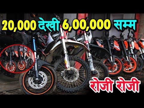 सस्तो मुल्यमा सेकेन्ड ह्यान्ड बाईक इस्कूटर | CROSSFIRE|KTM DUKE|HONDA XR|MT15|NS200 Cheapest Price