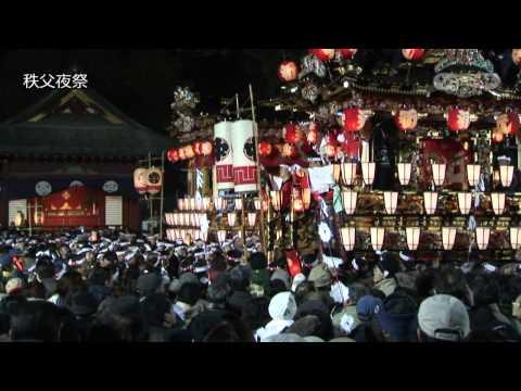 日本三大曳山祭 埼玉縣秩父夜祭 Chichibu Yomatsuri