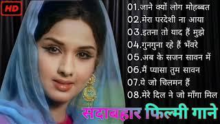 सदाबहार फिल्मी गाने ll Hindi Evergreen Bollywood Songs,लता मंगेशकर:जाने क्यों लोग मोहब्बत