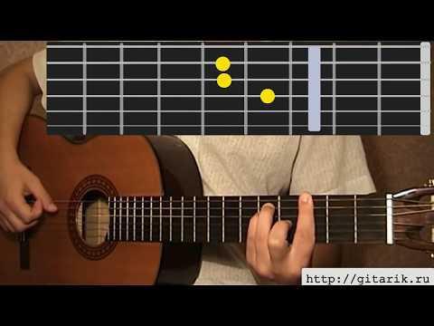 Жуки - Батарейка аккорды, разбор на гитаре