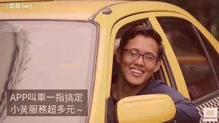 計程車服務有多狂?他APP叫車曾遇司機幫做「這件事」嚇傻網友:比超商店員還累!