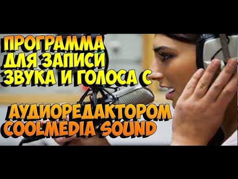 Программа для записи Звука и голоса с аудиоредактором CoolMedia Sound Recorder