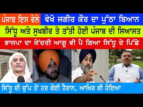 Punjabi News 10 July 2019 I Punjab News Today I E9 Punjabi News India