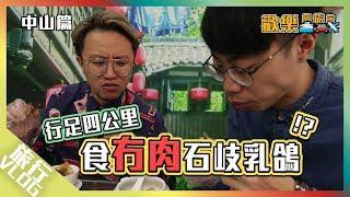 【Vlog】行4公里食無肉乳鴿?!|《歡樂旅旅旅-中山篇(下)》