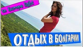 Отдых в Болгарии наш первый пикник Золотые пески