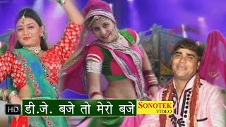 DJ Baje To Mero Baje    डी जे बजे तो मेरो बजे     Ramdhan Gujjar    Hindi Krishan Bhajan