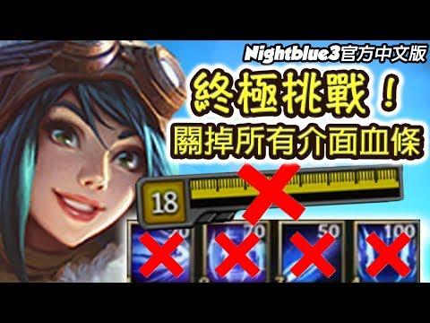 「Nightblue3中文」*極限挑戰* 千萬不要嘗試!這就是現實版的英雄聯盟 無血條 無介面 4打5!