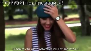 Топ Приколы над девушками FAIL GIRLS compilation 2014.ЛУТШЕЕ!