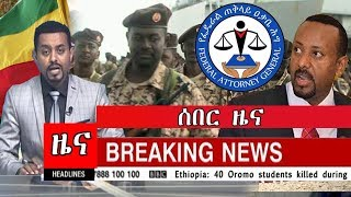 ETHIOPIA Today Breaking News ( EBC live ) Wednesday 8 August