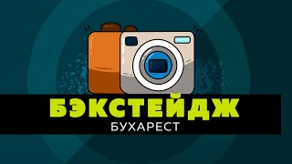 ФИРМА 2020_Взгляд изнутри / Бухарест