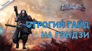 Строгий гайд на Гэндзи | RyomaGG | Heroes of the Storm | На Русском
