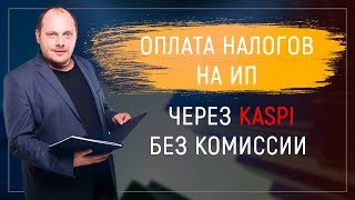 Оплата налогов ИП через KASPI без комиссии