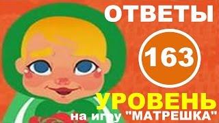 Waarom in het appartement heb je een balkon nodig in het spel Matryshka