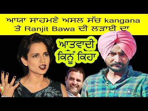 Ranjit Bawa | KANGANA RANAUT | tweet reality