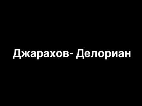 Джарахов- Делориан (Lyrics)