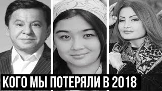 Кого Узбекистан потерял в 2018 году: Асомов, Режаметова, Ниёзметова
