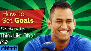 How to Set Goals. Practical Tips from Dhoni. Hum Jeetenge Think Like Dhoni Ep-2