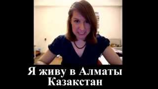 Американка о казахских таксистах в Алматы