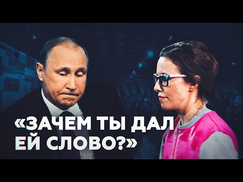 Диалог Путина и Собчак: Зачем ты ей дал слово?