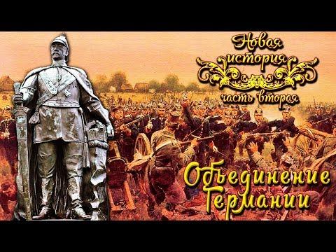 Объединение Германии (рус.) Новая история