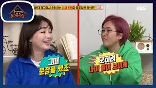 SUB The Problems Of The Rooftop Room EP66