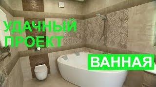 Стильная ванная комната - Удачный проект - Интер