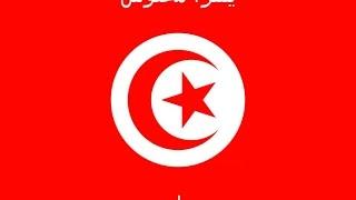 تحميل اغاني Yosra Mahnouch - Watani | يسرا محنوش - وطني MP3