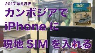カンボジアでiPhoneに現地のSIMを入れて使いました:2017年5月版