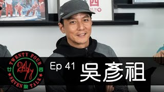24/7TALK: Episode 41 ft. Daniel Wu 吳彥祖