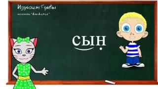 Уроки 10-12. Учим буквы Л, Н и К, читаем слова и предложения вместе с кисой Алисой