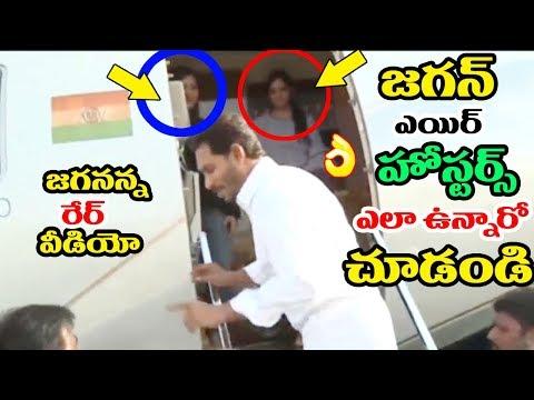 AP Designated CM YS Jagan in Begumpet airport leaving to Delhi || Top Telugu Media