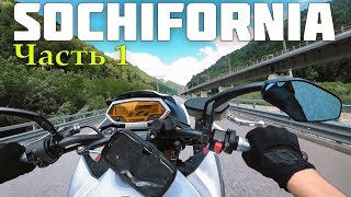 На мотоцикле в Сочи: Kawasaki Z1000, Горы, Стантбайк, Хайвей и Казино | Часть 1