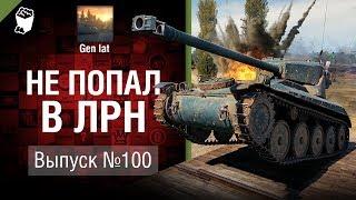 Не попал в ЛРН №100 [World of Tanks]