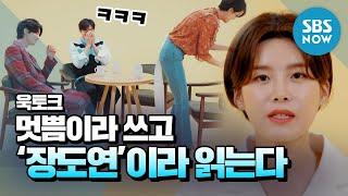 [욱토크] 스페셜 \'멋쁨이라 쓰고 \'장도연\'이라 읽는다! 뼈그우먼 장도연 모음\' /Wook Talk Special | SBS NOW