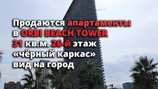 Продаются апартаменты на 26-м этаже в Orbi Beach Tower. 31 кв.м. Вид на город и море