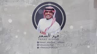 تحميل و مشاهدة فهد السعد - كم مرتن | جلسة 2020 MP3