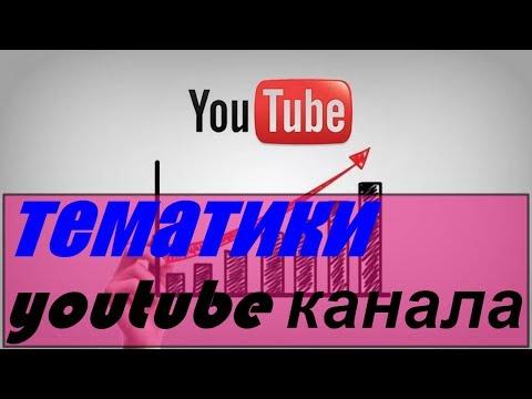 тематики youtube канала/каналы продвижения в интернете/выбрать тематику канала